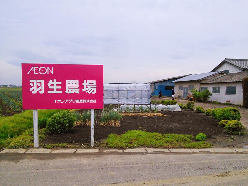 イオンアグリ創造(株)「埼玉羽生農場」