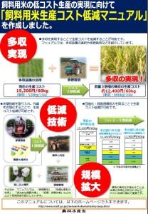 「飼料用米生産コスト低減マニュアル」紹介パンフレット