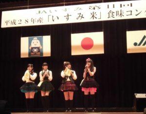 いすみ鉄道公認 房総半島応援アイドル BOSO娘